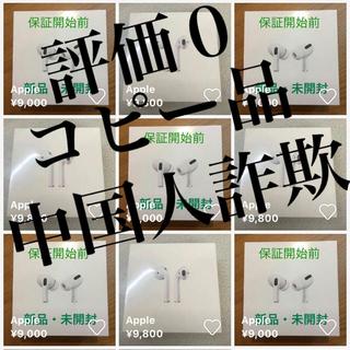 Apple - Apple airpods pro エアポッド プロ 詐欺