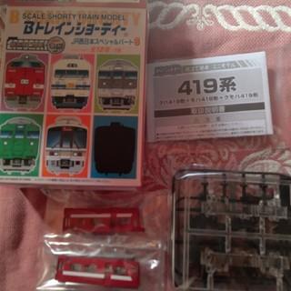 バンダイ(BANDAI)のBトレインショーティー JR西日本スペシャルパート6 419系(鉄道模型)
