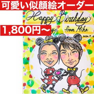 ❤️可愛い似顔絵オーダー❤️人気‼️コスプレ 記念日 誕生日