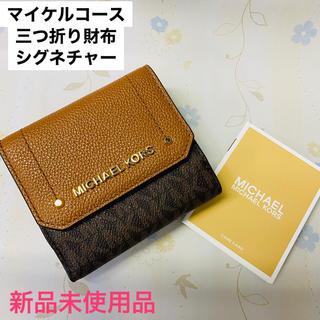 マイケルコース(Michael Kors)の新品未使用 マイケルコース ♡  三つ折り財布 シグネチャー(折り財布)