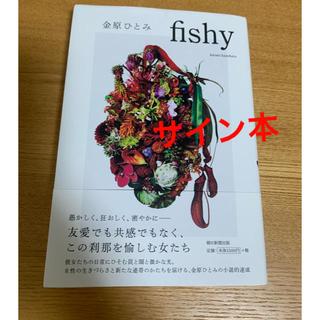 【美品】サイン本 fishy(文学/小説)
