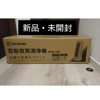 アイリスオーヤマ(アイリスオーヤマ)のアイリスオーヤマ 空気清浄機 花粉 PM2.5 人感センサー付き KFN-700(空気清浄器)