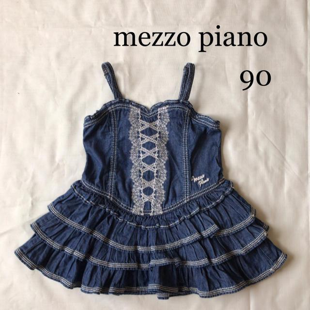 mezzo piano(メゾピアノ)のメゾピアノ デニム ジャンパースカート ワンピース 90 かわいい フリル キッズ/ベビー/マタニティのキッズ服女の子用(90cm~)(ワンピース)の商品写真