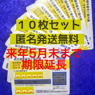 ANA(全日本空輸) - ANA 全日空 株主優待券10枚 来年5月末まで期限延長i