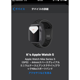 Apple Watch - Apple Watch 5 NIKE GPS スペースグレイ 保証あり