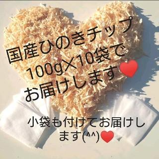 【連休限定価格!】 防虫・抗菌・消臭  国産ひのきチップ 1kg(その他)