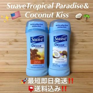 Unilever - スアーブ トロピカルパラダイス&ココナッツキス Uniliver Suave