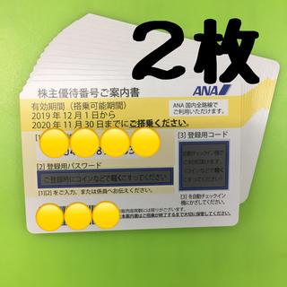 ANA(全日本空輸) - ANA 株主優待券 2枚 2021年5月末まで期限延長H