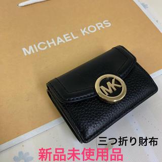 マイケルコース(Michael Kors)の新品未使用 マイケルコース ♡  三つ折り財布 レザーブラック(折り財布)