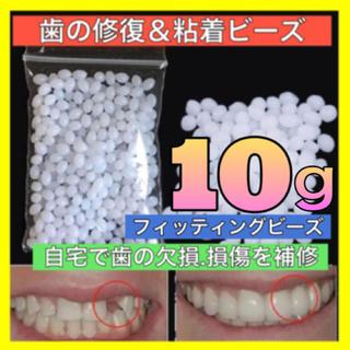 歯科フィッティングビーズ10g  歯の欠損修復、歯の固定などに最適!