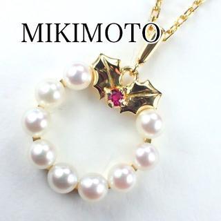 MIKIMOTO - ミキモト K18YG アコヤパール ルビー リース ネックレス
