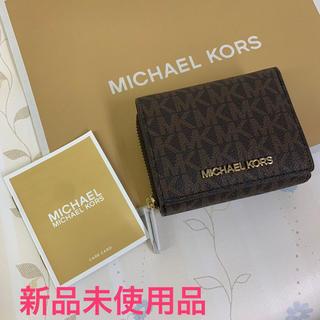 マイケルコース(Michael Kors)の新品未使用 マイケルコース ♡  三つ折り財布 ブラウン(折り財布)