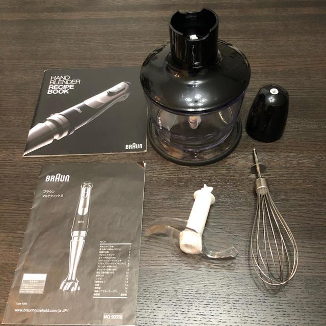 BRAUN(ブラウン)のブラウン マルチブレンダー MQ9035X スマホ/家電/カメラの調理家電(調理機器)の商品写真