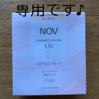 NOV - ノブ UVパウダー