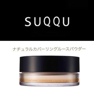 スック(SUQQU)のSUQQU ナチュラルカバーリングルースパウダー(フェイスパウダー)
