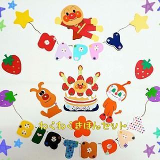 誕生日飾り ❤️クラフトお楽しみセット❤️sale ◡̈♡壁面(その他)