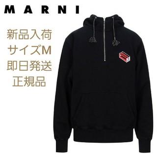 マルニ(Marni)の【新品】MARNI スウェットパーカー ブラック サイズM(パーカー)