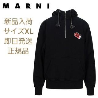 マルニ(Marni)の【新品】MARNI スウェットパーカー ブラック サイズXL(パーカー)