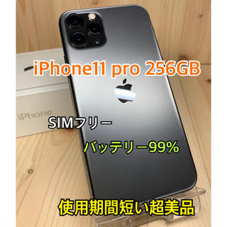Apple - 【99%】【S】iPhone 11 pro 256 GB SIMフリー Gray