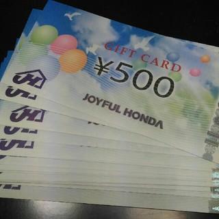 ジョイフル本田12000円分