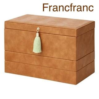 フランフラン(Francfranc)のFrancfranc フラビア コスメボックス 新品 定価¥6500(ケース/ボックス)