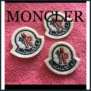 モンクレール(MONCLER)のアイロンワッペン(高品質】(各種パーツ)