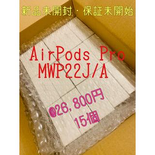 Apple - Apple  AirPods Pro 15個 MWP22J/A エアポッズ プロ