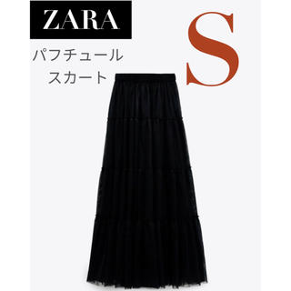 ザラ(ZARA)の【新品/未着用】 ZARA パフチュールスカート ティアードスカート(ロングスカート)