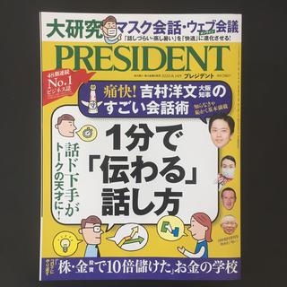 PRESIDENT (プレジデント) 2020年 8/14号