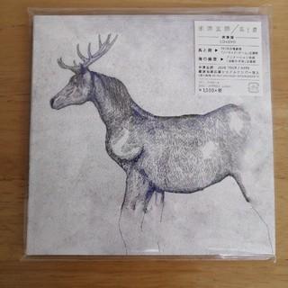 SONY - 馬と鹿(初回限定/映像盤)