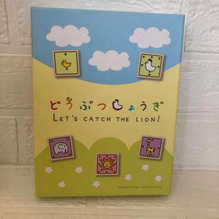 ショウガクカン(小学館)のどうぶつしょうぎ 新装版(絵本/児童書)