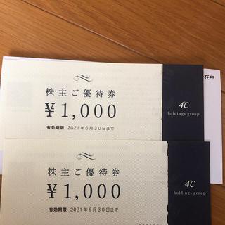 ヨンドシー(4℃)の4℃ 株主優待券(ショッピング)