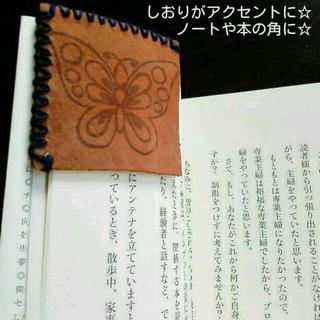 読書や勉強に革のしおり(しおり/ステッカー)
