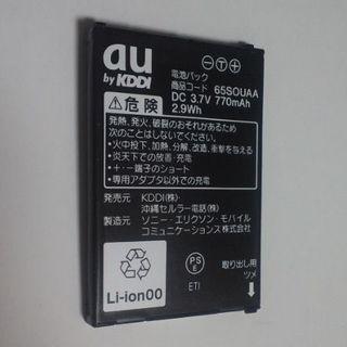 エーユー(au)のau xmini用バッテリー(バッテリー/充電器)