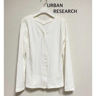 アーバンリサーチ(URBAN RESEARCH)の新品【URBAN RESEARCH】2way リブ カーディガン(カーディガン)