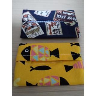 ミニティッシュケース二個セット(メキシカン柄・黄色い魚)(外出用品)