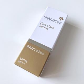 エンビロン ラドローション 25ml