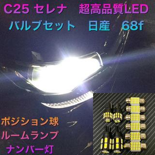 セレナ(SERENA)のC25 セレナ 超高品質LEDバルブセット 日産 68f(車種別パーツ)