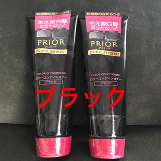プリオール(PRIOR)のプリオールカラーコンディショナーブラック2本セット(コンディショナー/リンス)