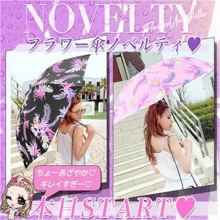 レディー(Rady)のRady♡フラワー柄アンブレラ(傘)♡ブラック(傘)