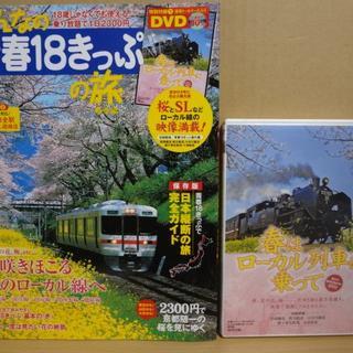 みんなの青春18きっぷの旅 春季編 DVD60分付き 2008年出版(趣味/スポーツ)