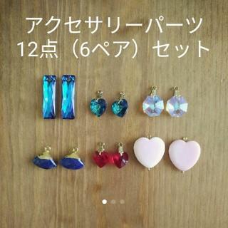 キワセイサクジョ(貴和製作所)のハンドメイド用アクセサリーパーツ セット(各種パーツ)