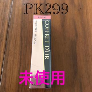 コフレドール(COFFRET D'OR)のコフレドール  プレミアムステイルージュ PK299(口紅)