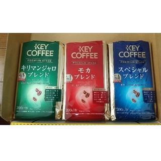 KEY COFFEE - KEY COFFEE プレミアムステージ 200g 粉 3袋詰め合わせ