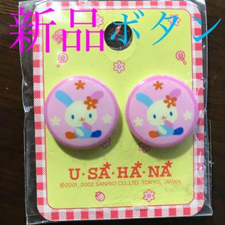 サンリオ(サンリオ)の新品 ウサハナ ボタン(各種パーツ)