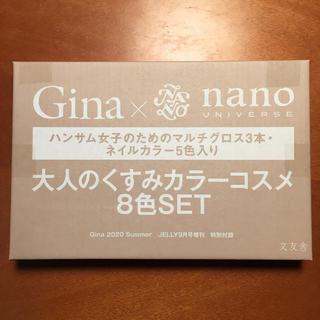 ナノユニバース(nano・universe)のGina×nanoUNIVERSE☆大人のくすみカラーコスメ8色SET(コフレ/メイクアップセット)