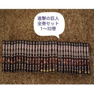 講談社 - 進撃の巨人 全巻(1~32巻)セット