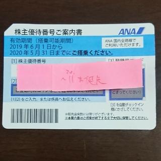 ANA(全日本空輸) - 番号通知:全日空 ANA 株主優待券 有効期限2020.11.30
