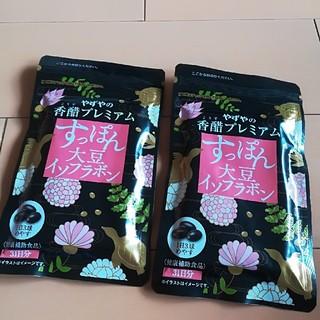ヤズヤ(やずや)のやずや すっぽん大豆イソフラボン 2袋(その他)