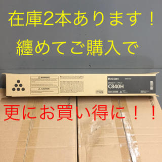 リコー(RICOH)の RICOH  プリンター C840ME用 トナー カートリッジ 純正品(オフィス用品一般)